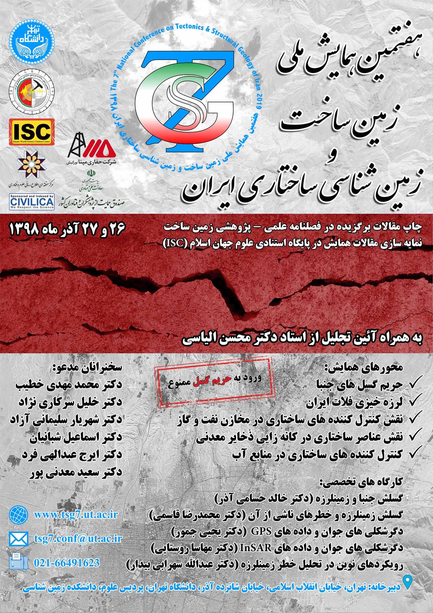 هفتمین همایش ملی زمین ساخت و زمین شناسی ساختاری ایران